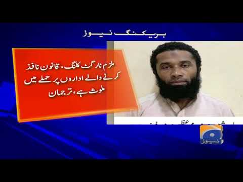 Breaking News - Ghaffar Zikri group member arrested during raid in Lyari