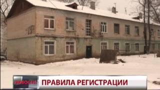 Правила регистрации Новости. GuberniaTV