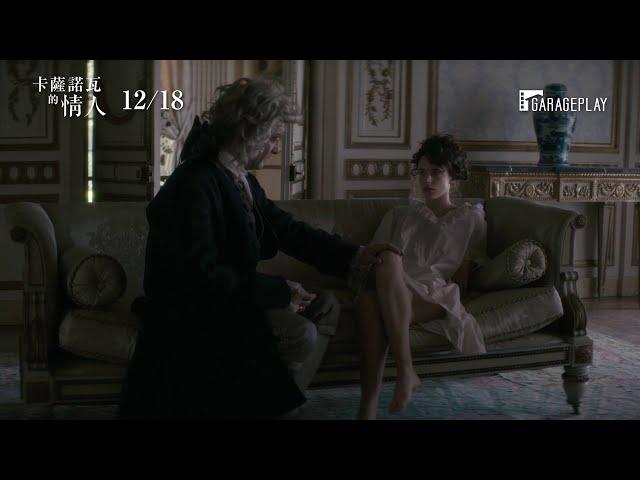 【性愛成癮的女人】史黛西馬汀再創演技顛峰 一場愛與情慾的追逐即將展開【卡薩諾瓦的情人】Mr. Casanova 12/18 (五) 服從愛