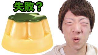 【巨大】手作りプッチンプリン宇治抹茶を作ったら悲惨なことに・・・ thumbnail