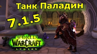 Гайд Танк Паладин  7.1.5 WoW: Legion [ПВЕ]