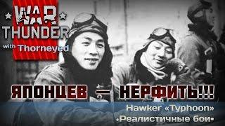 War Thunder | Японцев — нерфить!!!