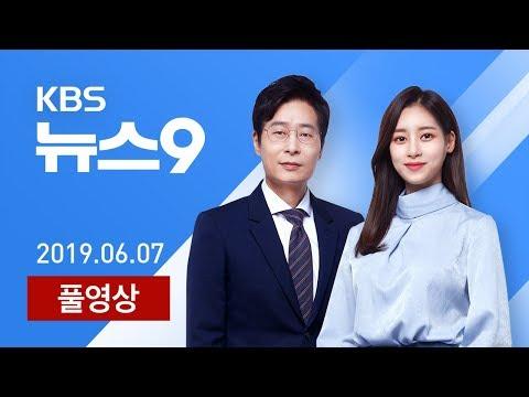 """[다시보기] 실종자 수색 계속…""""일요일 인양 목표"""" - 2019년 6월 7일(금) KBS 뉴스9"""