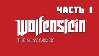Стрим Wolfenstein: The New Order. Часть 1