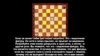 Основы шахмат. Сравнительная ценность шахматных фигур (встроенные русские субтитры). HD