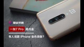 一加7 Pro皓月金开箱:有人说跟iPhone金色很像? | 凰家vlog