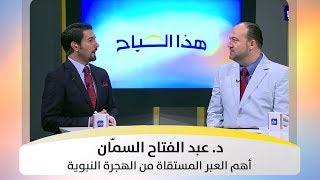 د. عبد الفتاح السمّان - أهم العبر المستقاة من الهجرة النبوية