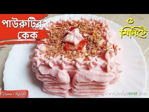 Bread Cake Bengali Recipe Simple Easy Eggless Cake Bengali