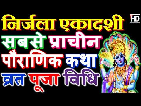 Video - निर्जला #एकादशी की पौराणिक कथा | #Nirjala #Ekadashi Pauranik Katha