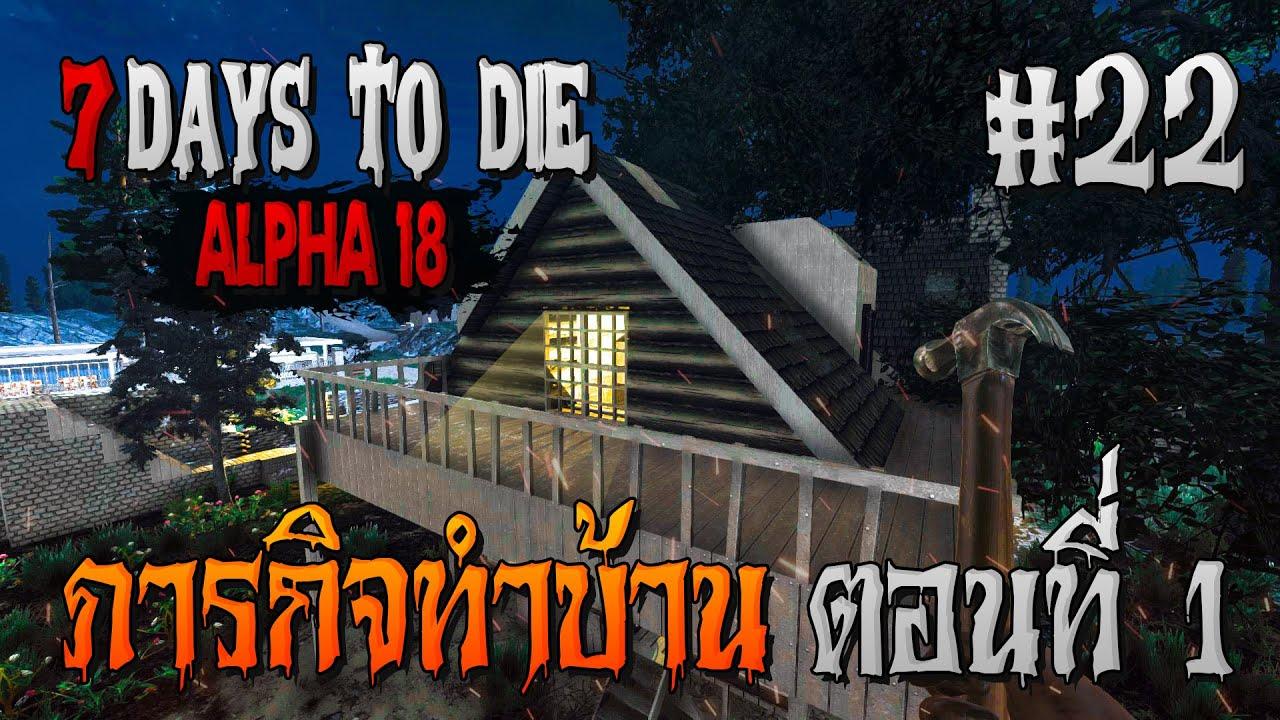 ภารกิจปรับปรุงบ้าน ตอนที่ 1 | 7 Days To Die (Alpha 18) #22