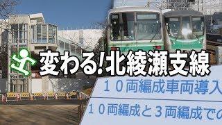 【乗ってみた】10両編成スタート目前!@東京メトロ千代田線 北綾瀬支線