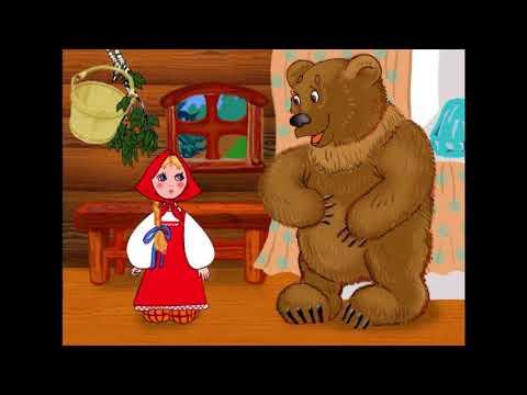Маша и медведь - аудио сказка с картинками для самых маленьких!