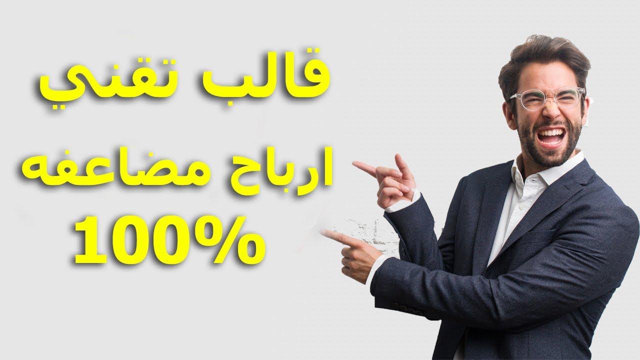 Photo of تحميل افضل قالب بلوجر تقني احترافي 2020 لزيادة ارباحك 100% – تحميل