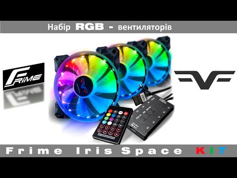 Набор Frime RGB-вентиляторов + Fun hub + ДУ Frime Iris Space KIT (IRISSPACEKIT)