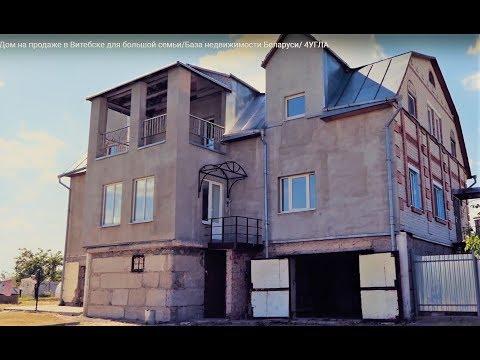 Дом на продаже в Витебске для большой семьи/База недвижимости Беларуси/ 4УГЛА