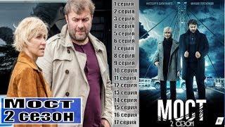 Мост. 2 сезон - 1, 2, 3, 4, 5, 6, 7, 8, 9, 10, 11, 12, 13, 14, 15, 16, 17 серия / сюжет, анонс