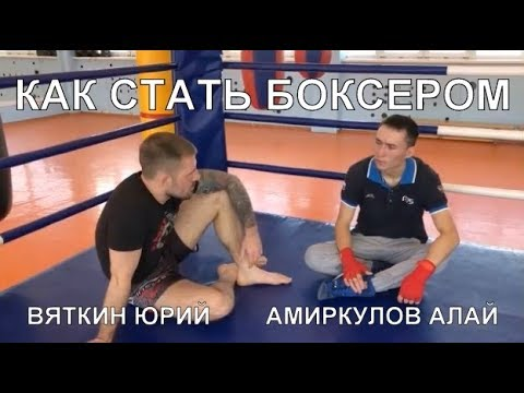 Сотрудники Банка Русский Стандарт. Интервью о боксе