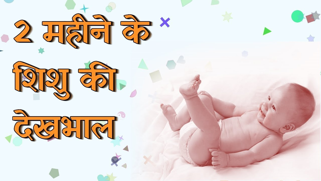 2 महीने के बच्चे की देखभाल | 2 month baby care tips Hindi | Parenting Tips | Pregnancy and care