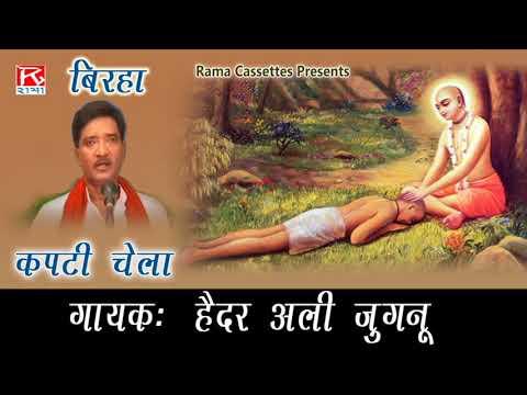 Kapti Chela Bhojpuri Purvanchali Birha Sung By Haider Ali Jugnu