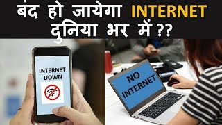 Worldwide Internet Shut down is it possible ? ? What Would Happen If Entire Internet Goes Down