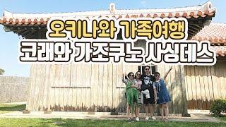 일본여행✈️ '0살아기와 환갑어머니'가 함께한 오키나와 가족여행  ⎮ 2박3일 중 Day1