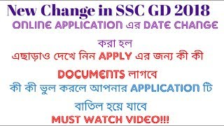 SSC GD NEW CHANGE & NECESSARY DOCUMENTS|| NEW DATE OF APPLY