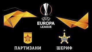 Лига Европы. ФК Партизани Тирана - ФК Шериф Тирасполь. 0-1.25.07.2019