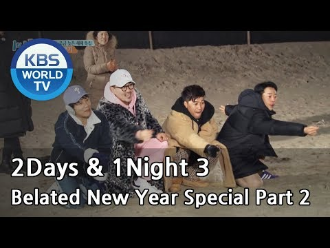 2Days & 1Night Season3 : Belated New Year Special Part 2 [ENG/TAI/2018.2.11]