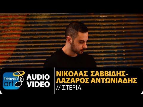 Νικόλας Σαββίδης - Λάζαρος Αντωνιάδης - Στεριά (Official Audio Video)
