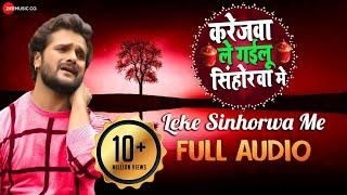 लेके सिंहोरवा मे Leke Sinhorwa Me Full Audio | Karejwa Le Gailu Sinhorwa Me | Khesari Lal Yadav