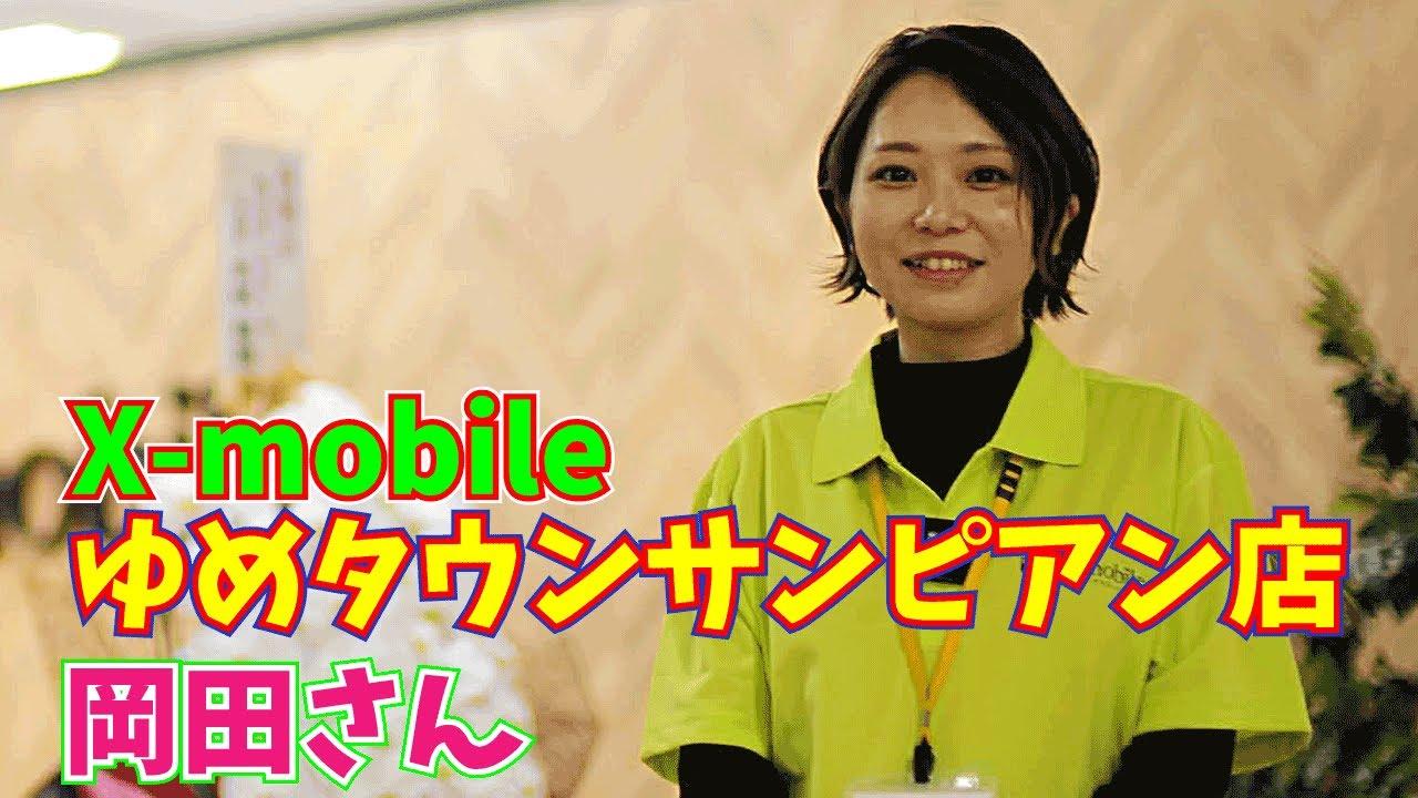 エックスモバイルゆめタウンサンピアン店12月11日オープン!【公式店】オープン
