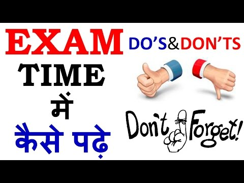 How to study effectively for exams [Hindi - हिन्दी] ✔
