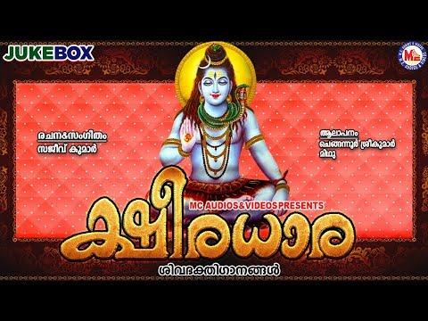 ഏറ്റുമാന്നൂരിൽ-വാഴുന്ന-ശ്രീമഹാദേവൻറ്റെ-ഗാനങ്ങൾ sivadevotional-songs-malayalam hindu-songsmalayalam
