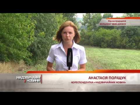 На Кировоградщине милиционер убил 21-летнюю девушку - Чрезвычайные новости, 14.08