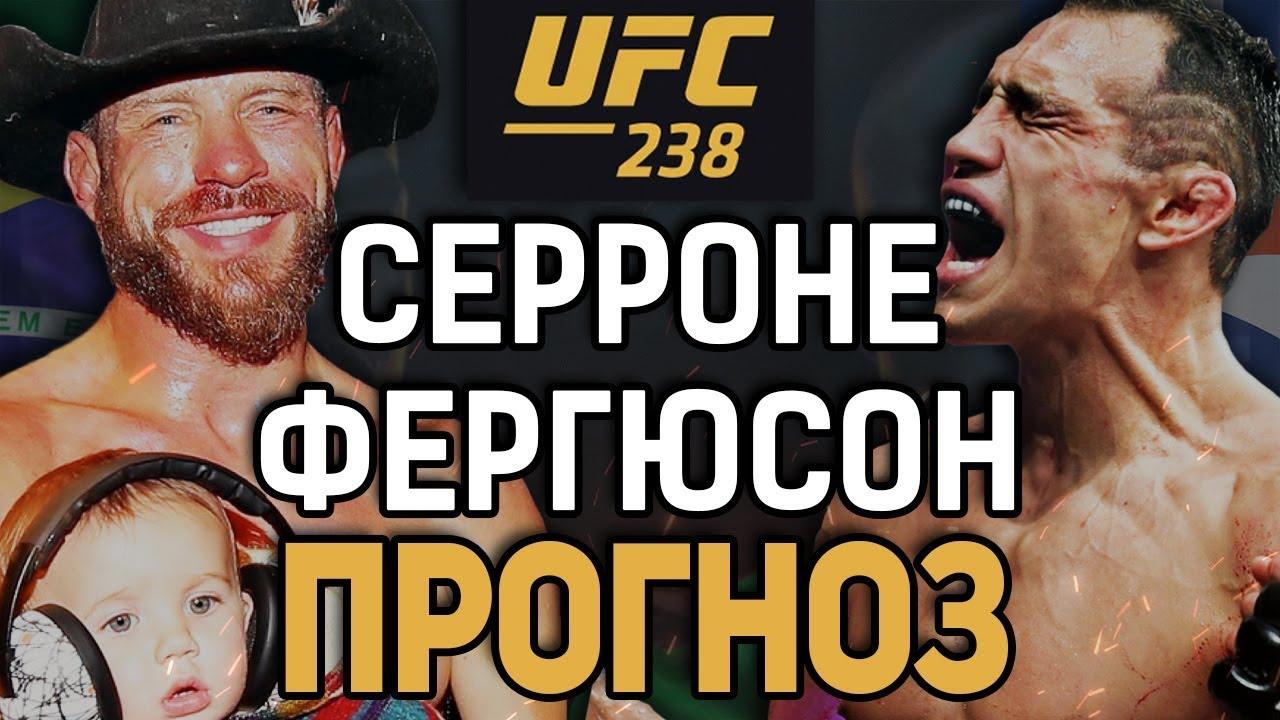 ДВА ЖЕСТКИХ ТОПА УСТРОЯТ ВОЙНУ! Дональд Серроне - Тони Фергюсон / Прогноз к UFC 238