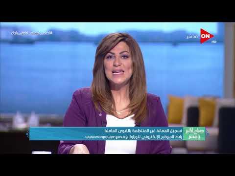 صباح الخيريا مصر- وزير القوي العاملة:1.2 مليون عامل غير منتظم سجلوا بياناتهم عبرالمنظومة الإلكترونية  - 13:00-2020 / 3 / 30