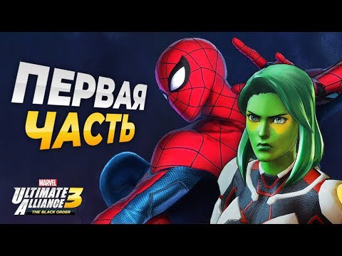 ЧТО ЗА... MARVEL Ultimate Alliance 3: The Black Order?