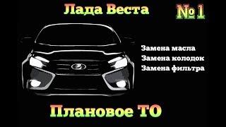 Lada Vesta, Лада Веста  ТО Замена масла. Замена колодок. замена фильтра . серия №1