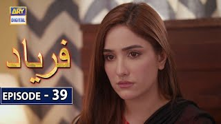 Faryaad Episode 39 - 28th February 2021 - ARY Digital Drama