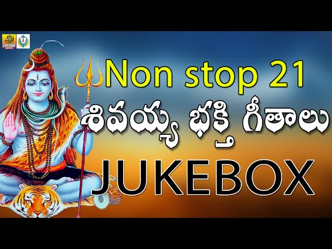 Shivayya Bhakthi Patalu | Shiva Songs | Lord Shiva Devotional Songs Telugu | Lord Shankar Songs