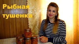 Рыбная тушенка (Fish Stew)