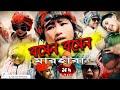 Bosan Bosan Song | Shopno Dana  | Bangla New Song 2020 | Official Video|Dj M.A.N - Marhaba Trance