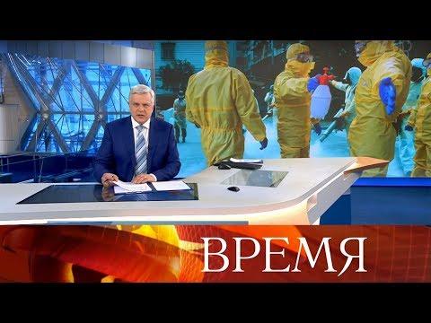 """Выпуск программы """"Время"""" в 21:00 от 14.03.2020"""