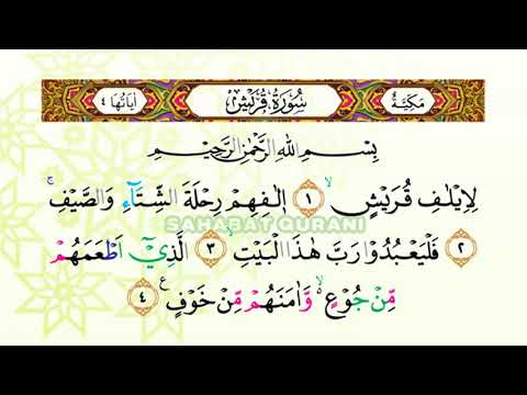 bacaan-al-quran-merdu-surat-quraisy-dan-surat-al-maun-anak---murottal-juz-amma-anak-perempuan
