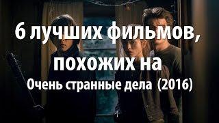 6 лучших фильмов, похожих на Очень странные дела  (2016)