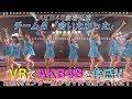 VRでAKB48を体感‼ 劇場公演を最前列センター席からVRで撮ってみた!(チーム8「会い…