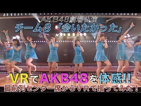 VRでAKB48を体感? 劇場公演を最前列センター席からVRで撮ってみた!(チーム8「会いたかった」) / AKB48[公式]