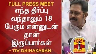 TTV Dhinakaran FULL PRESS MEET about  Split Verdict in 18 MLAs Disqualification Case