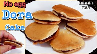 Dora cake | १० मिनट में बनानिये डोरा केक बिना अंडा | doraemon dora yaki cake - hemanshi