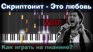 Скриптонит - Это любовь | Как играть?| Урок | На пианино  | Synthesia |